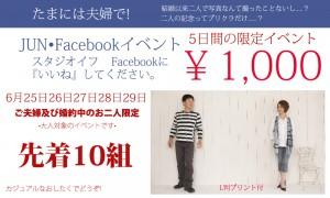 Facebook6月� ャンペーン2